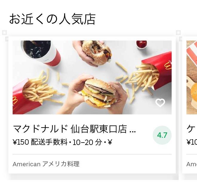 Sendai menu 2008 02
