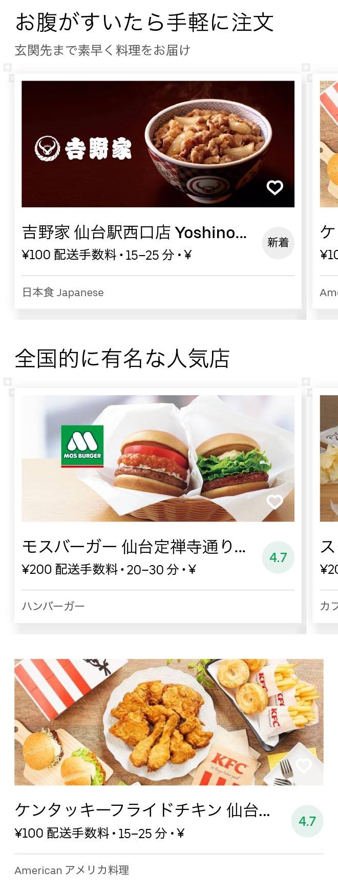 Sendai menu 2008 03