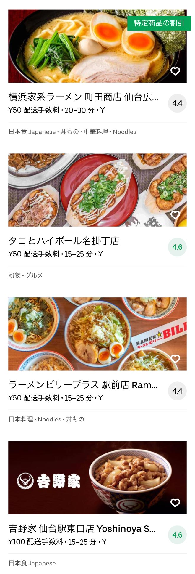 Sendai menu 2008 06