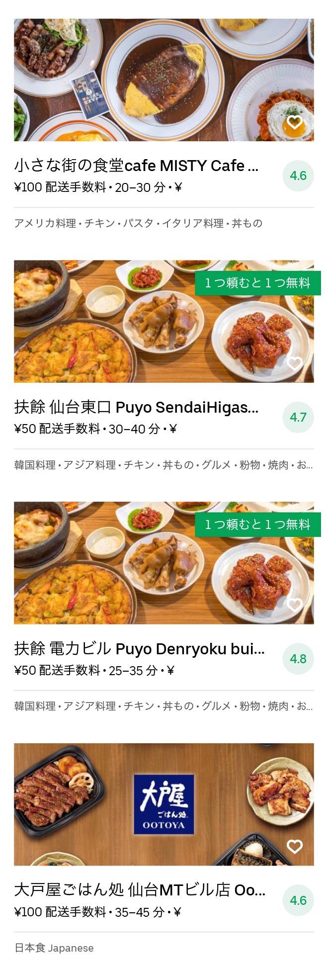 Sendai menu 2008 07