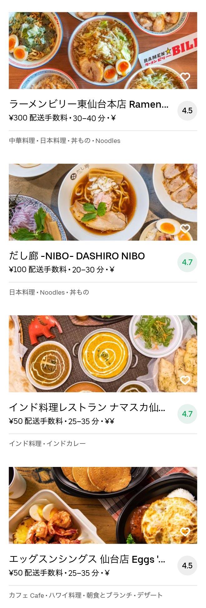 Sendai menu 2008 09