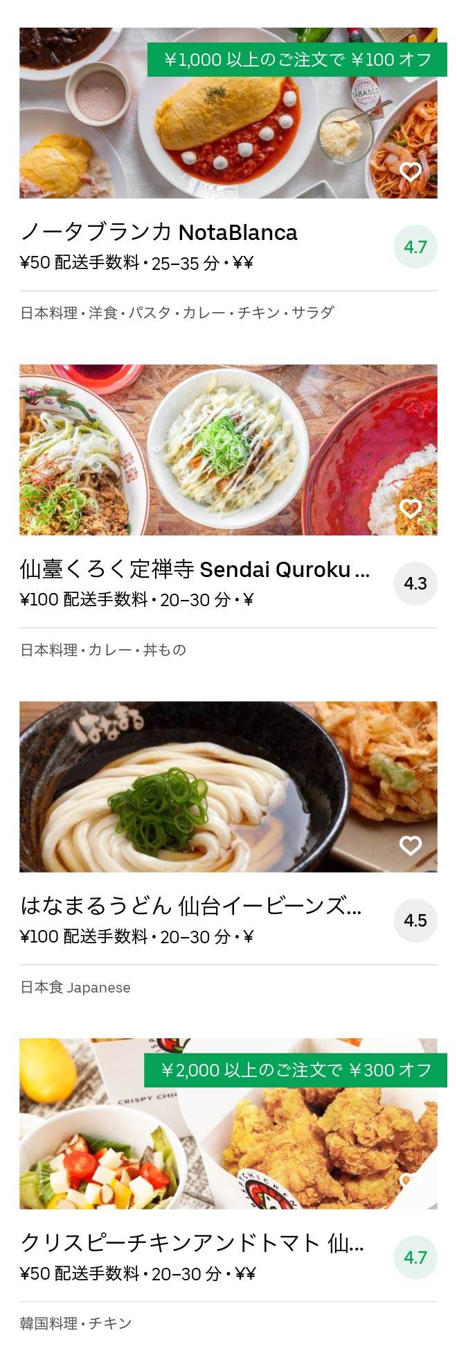 Sendai menu 2008 11