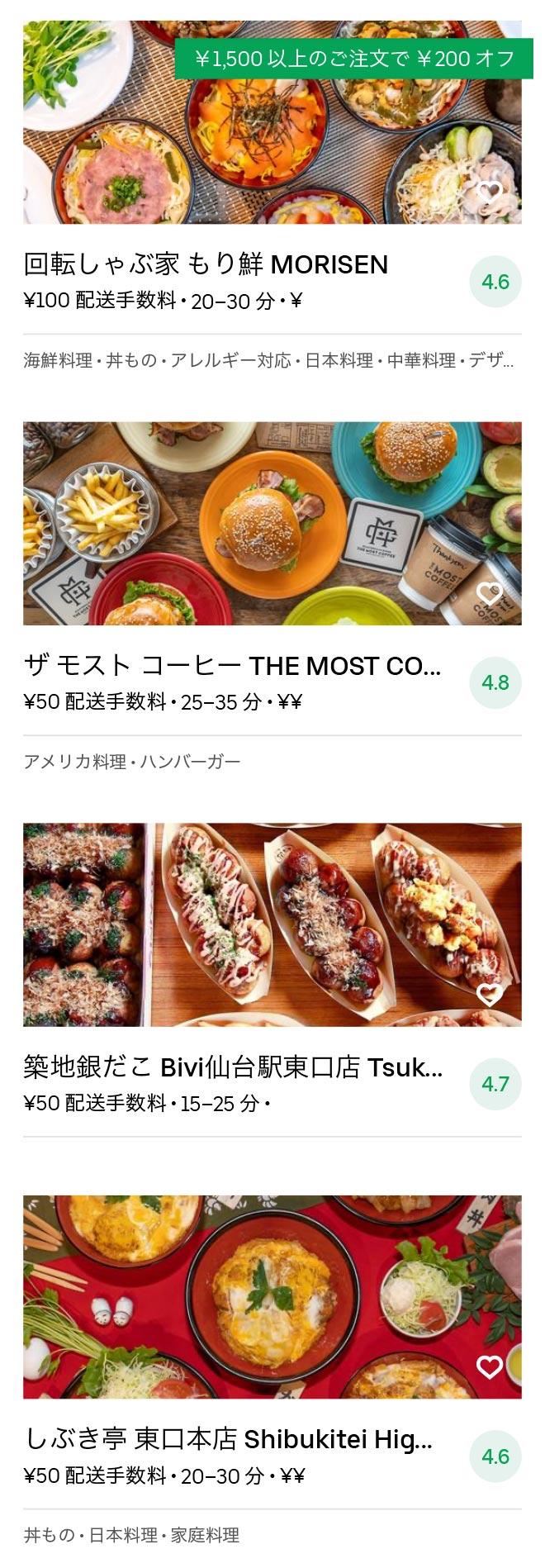 Sendai menu 2008 12