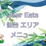 Uber Eats(ウーバーイーツ)仙台エリア・メニューのキャッチ画像