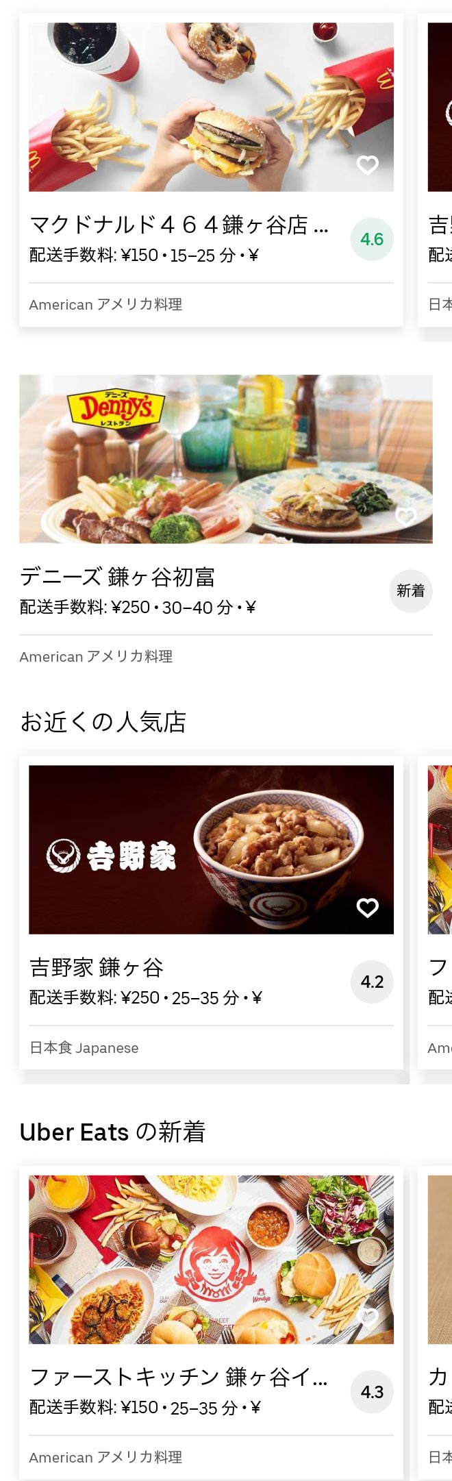 Shin kamagaya menu 2008 01