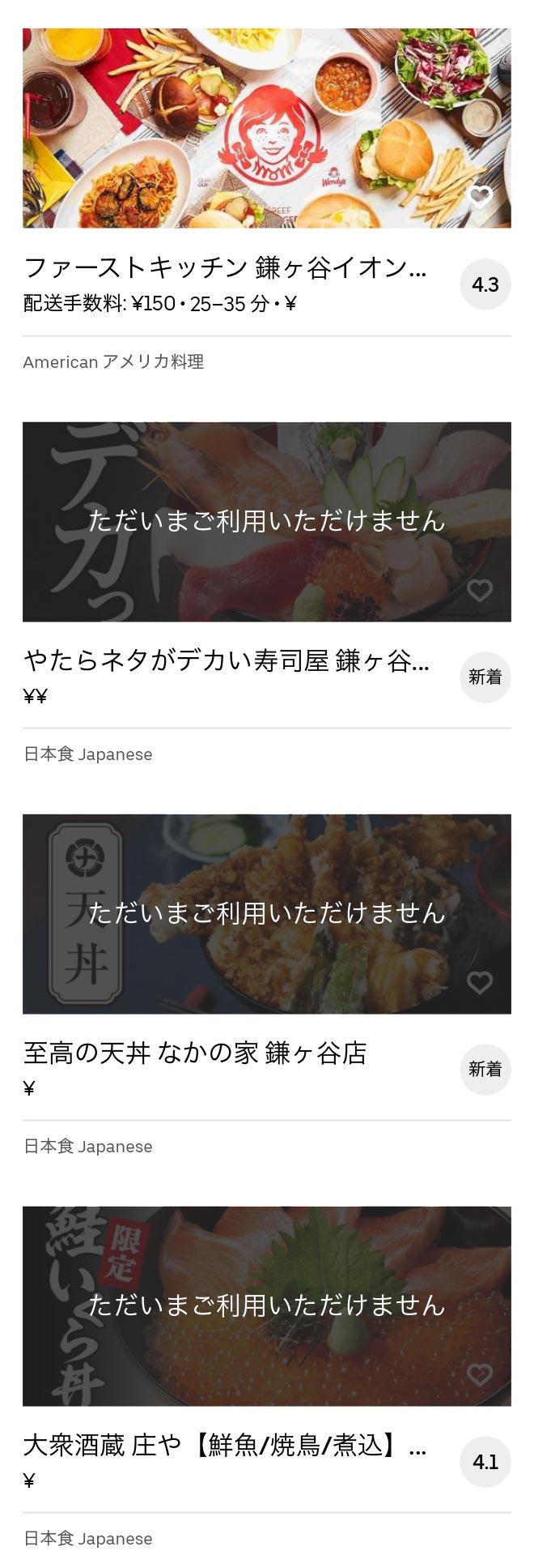 Shin kamagaya menu 2008 04