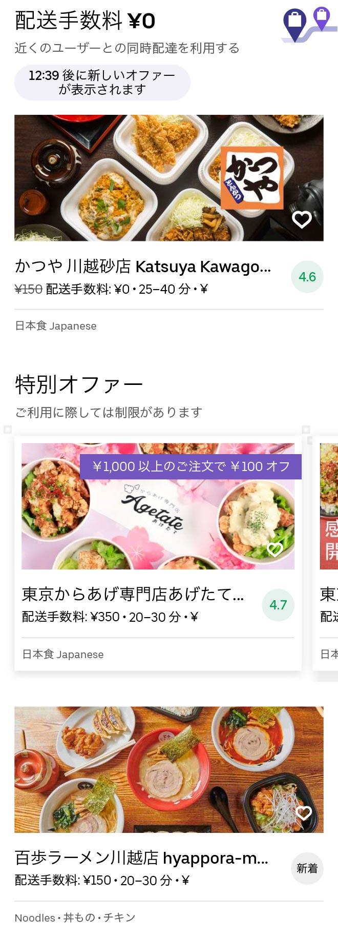 Shingashi menu 2008 01