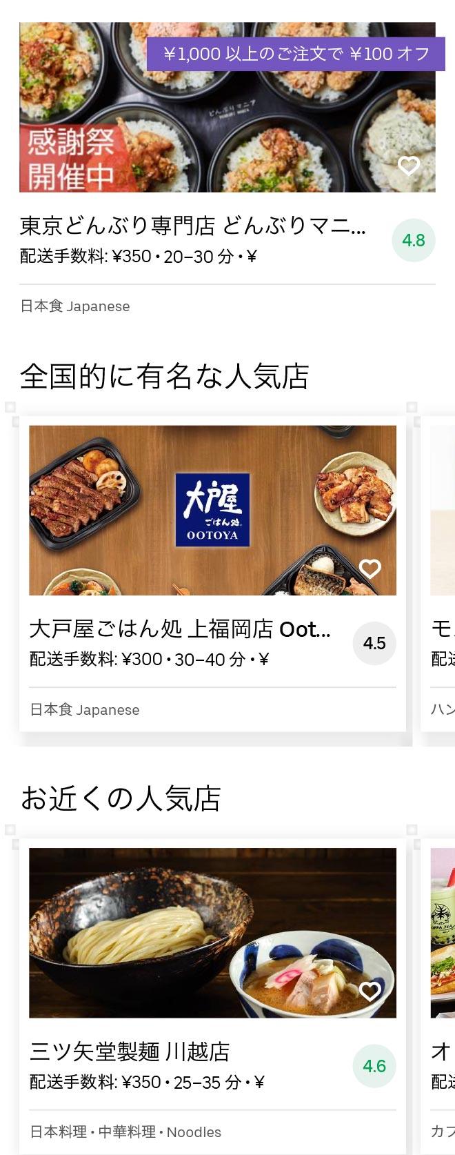 Shingashi menu 2008 02