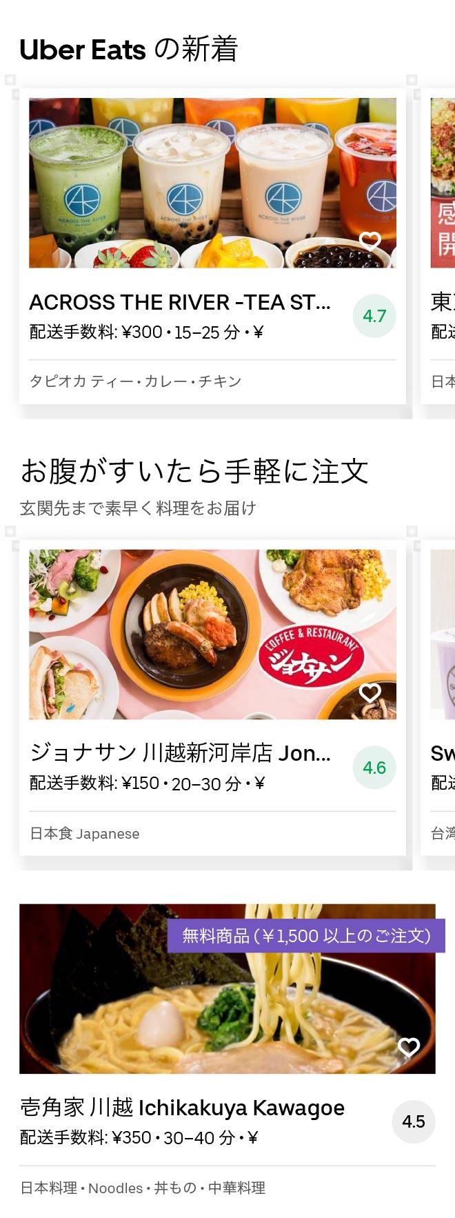 Shingashi menu 2008 04