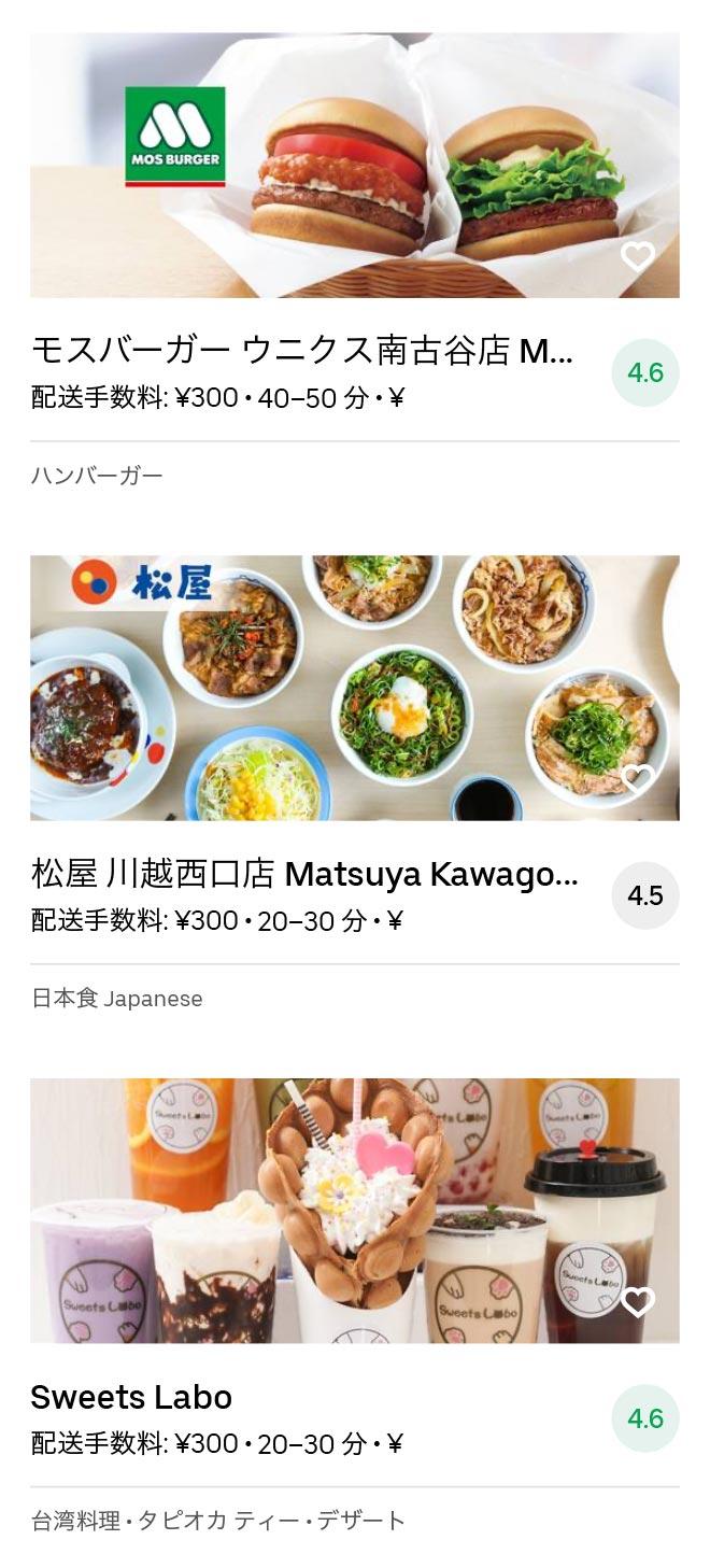 Shingashi menu 2008 05