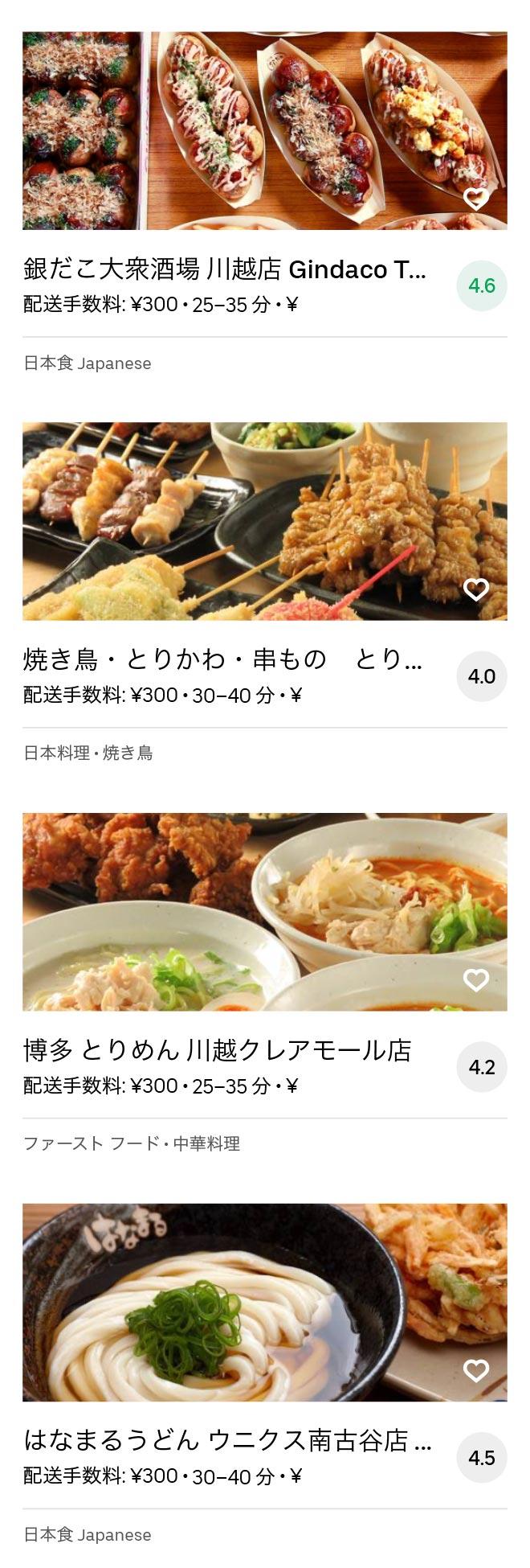 Shingashi menu 2008 10