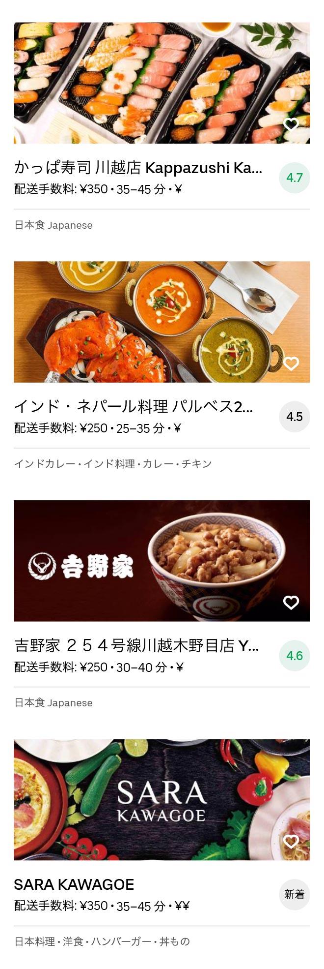 Shingashi menu 2008 12