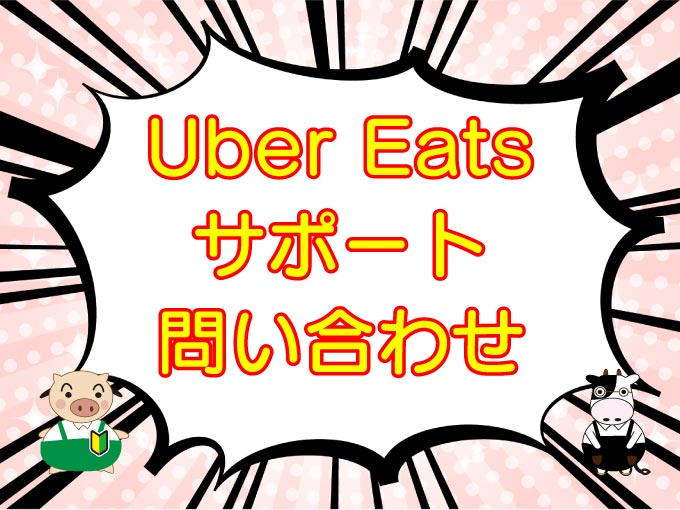 Uber Eats(ウーバーイーツ)サポートへの問い合わせ方法のキャッチ画像