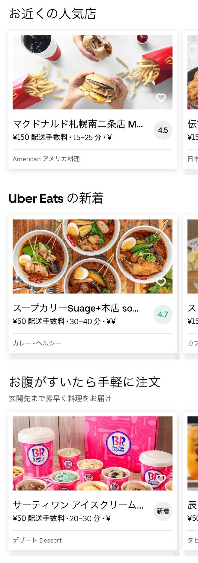 Susukino menu 2008 01