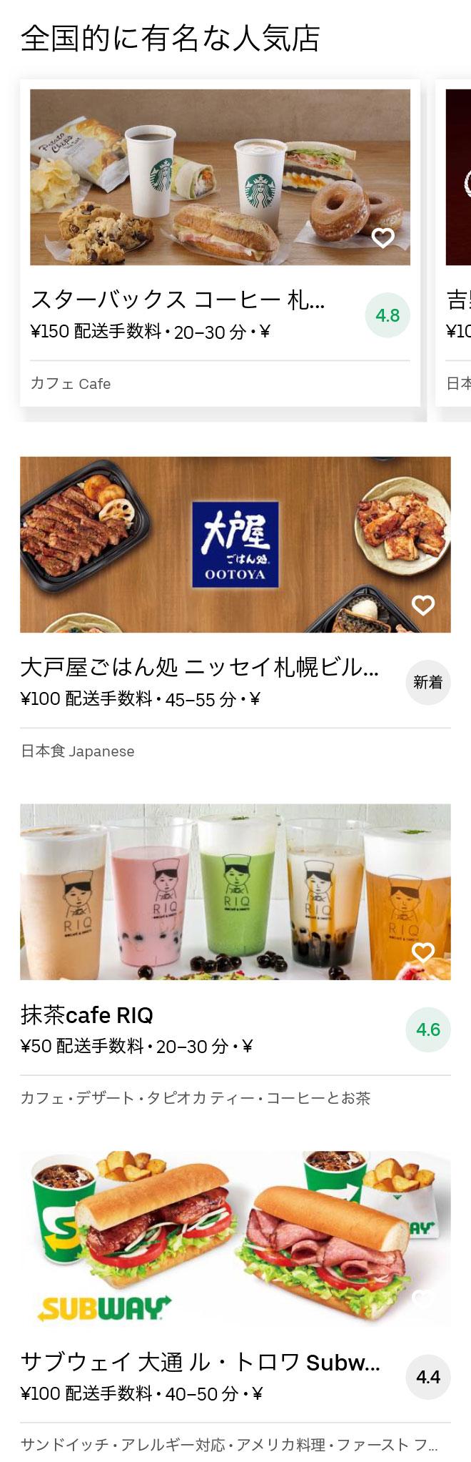 Susukino menu 2008 02