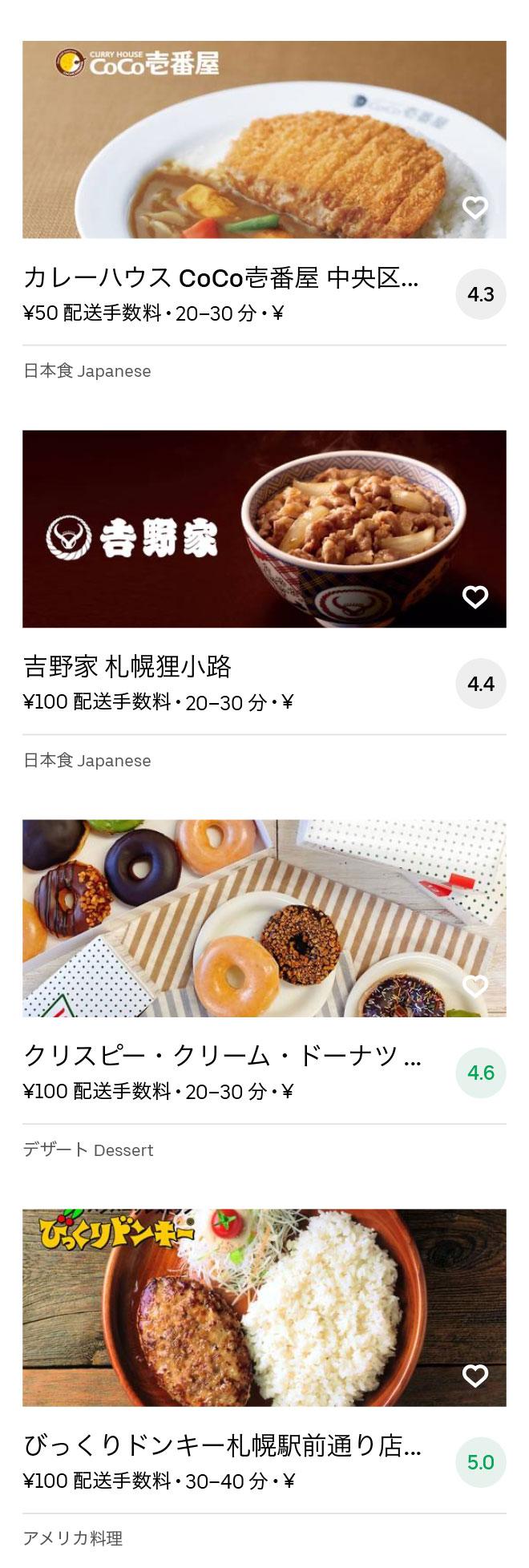 Susukino menu 2008 03