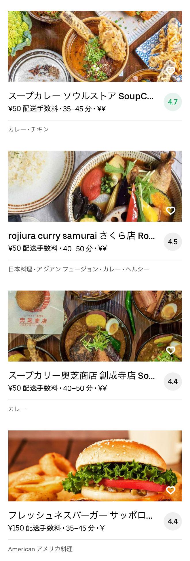 Susukino menu 2008 04