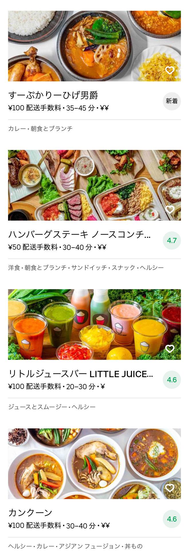 Susukino menu 2008 05