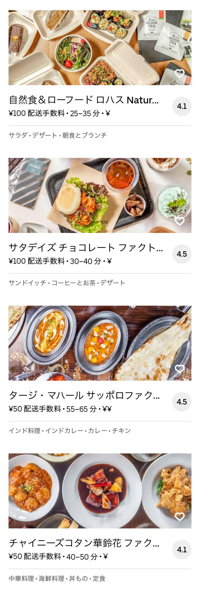 Susukino menu 2008 06