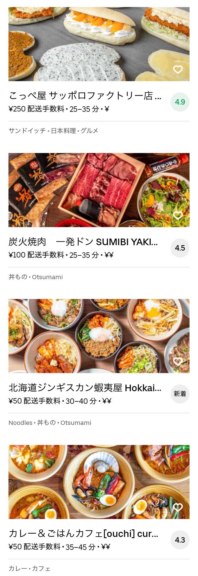 Susukino menu 2008 07
