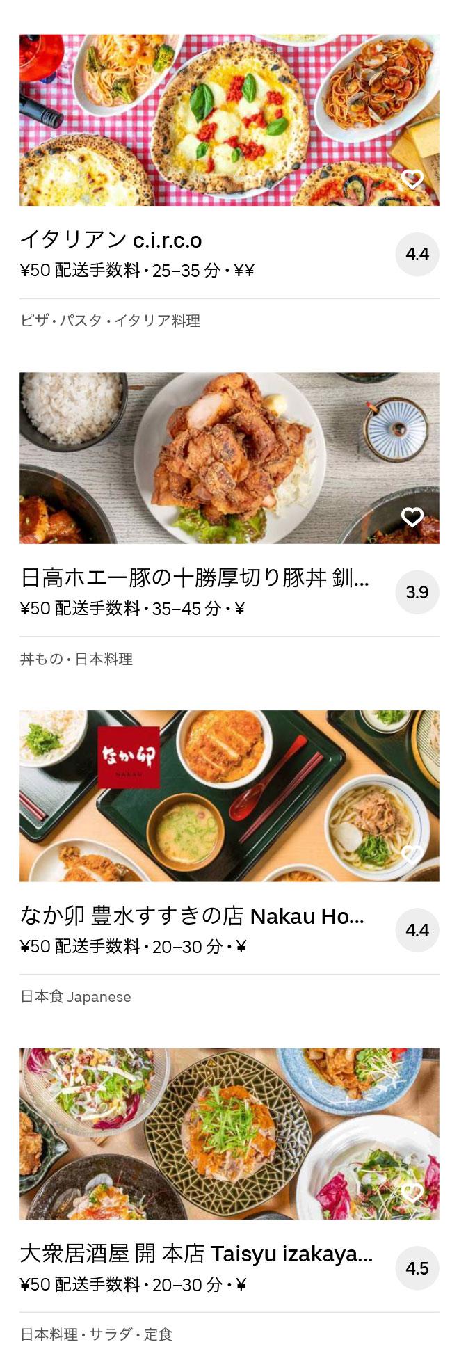 Susukino menu 2008 08