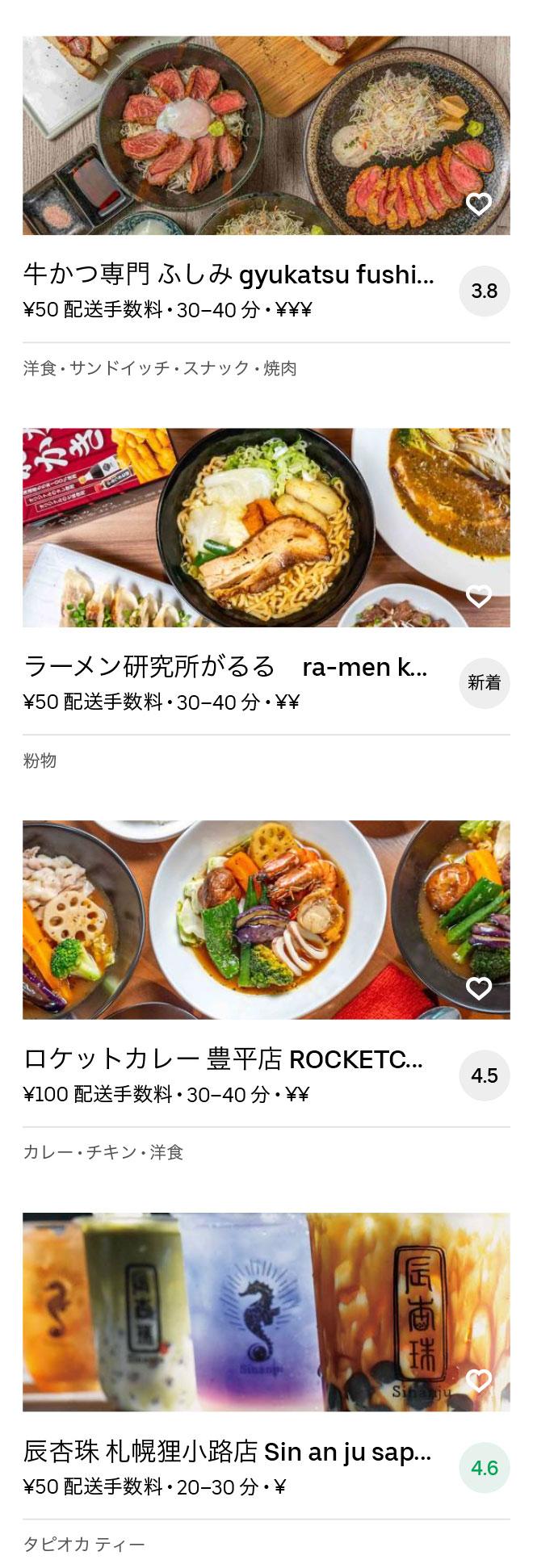 Susukino menu 2008 10