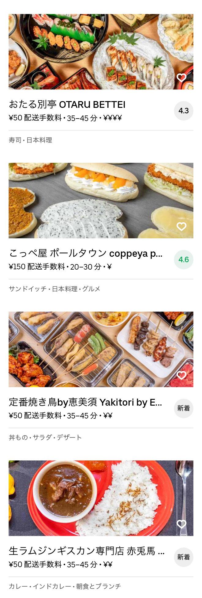 Susukino menu 2008 11