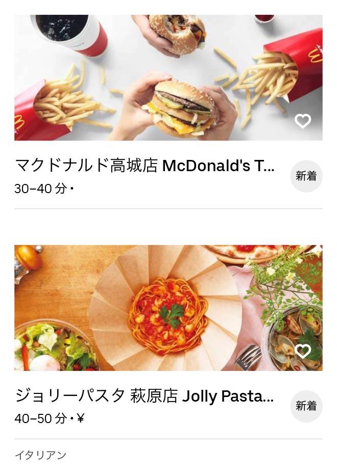 Takajo menu 2008 02