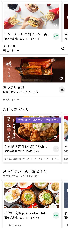 Takatsuki menu 2008 01