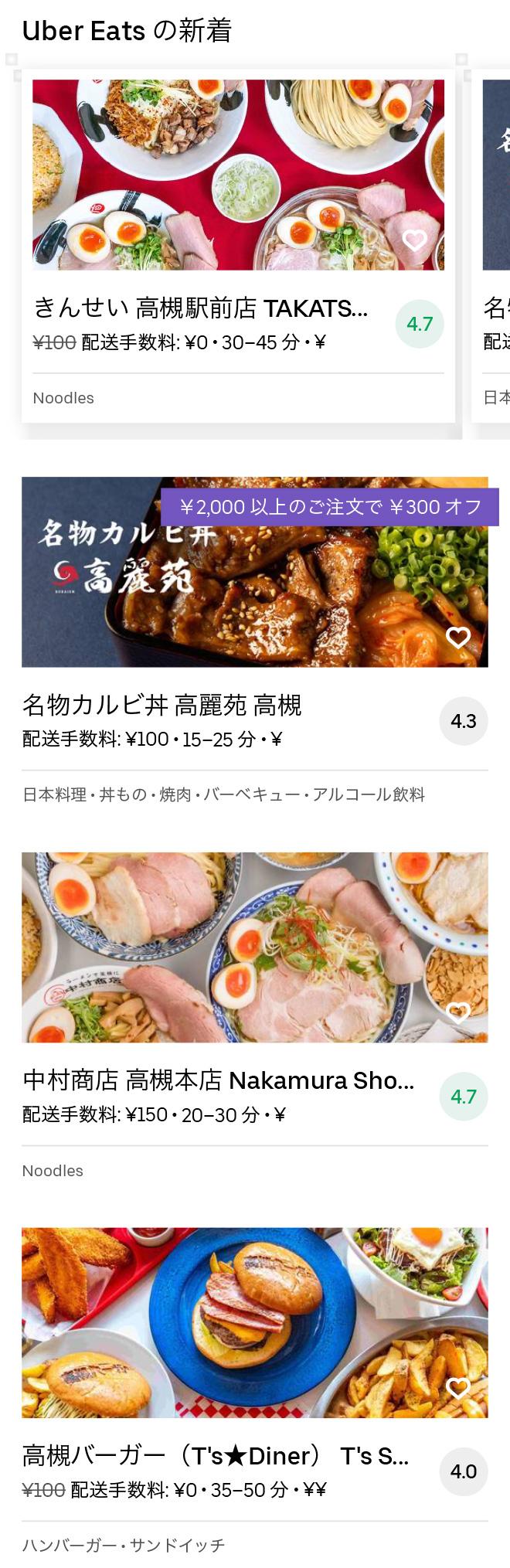 Takatsuki menu 2008 02