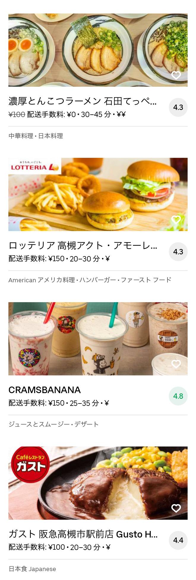 Takatsuki menu 2008 03