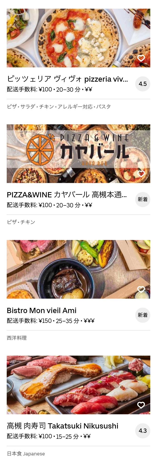 Takatsuki menu 2008 04