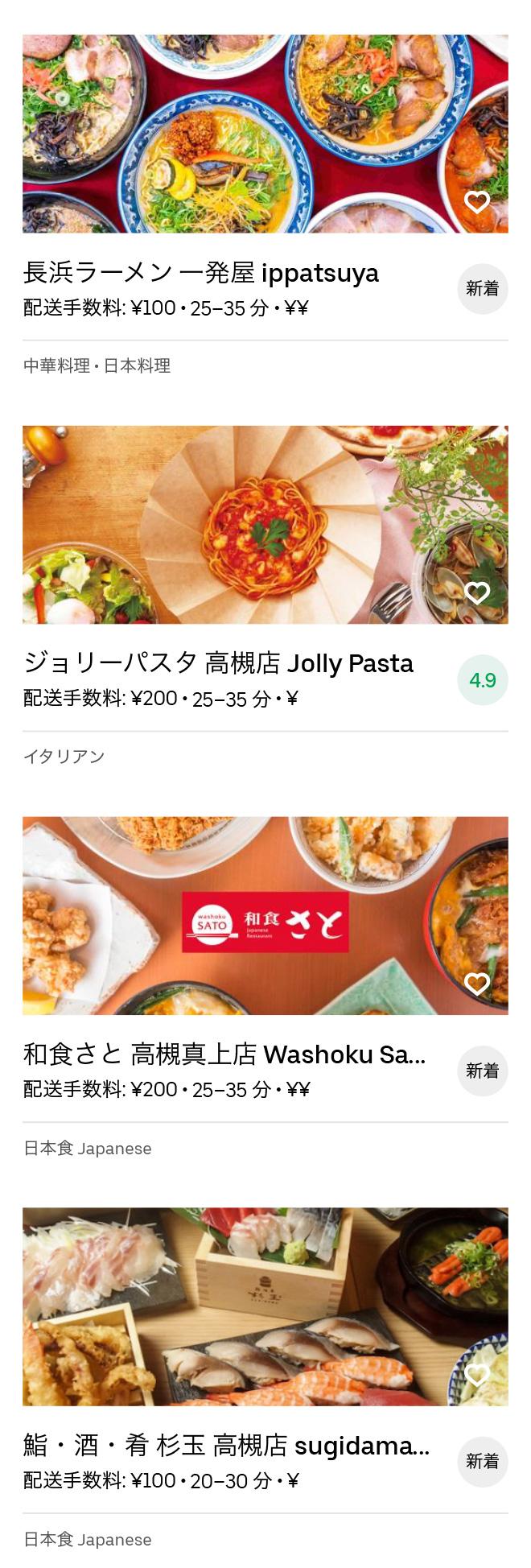 Takatsuki menu 2008 05