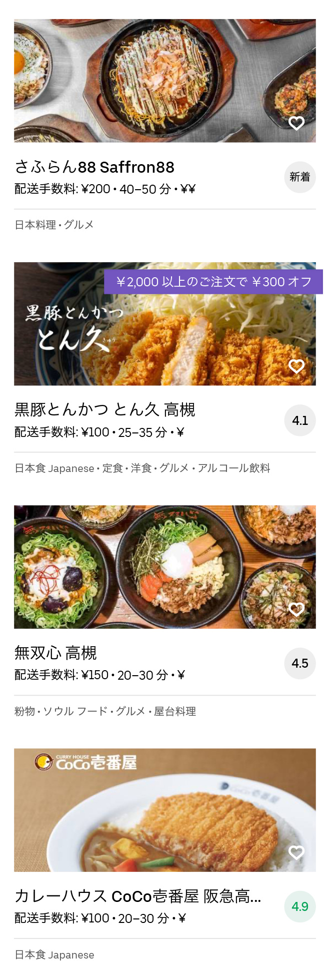 Takatsuki menu 2008 06