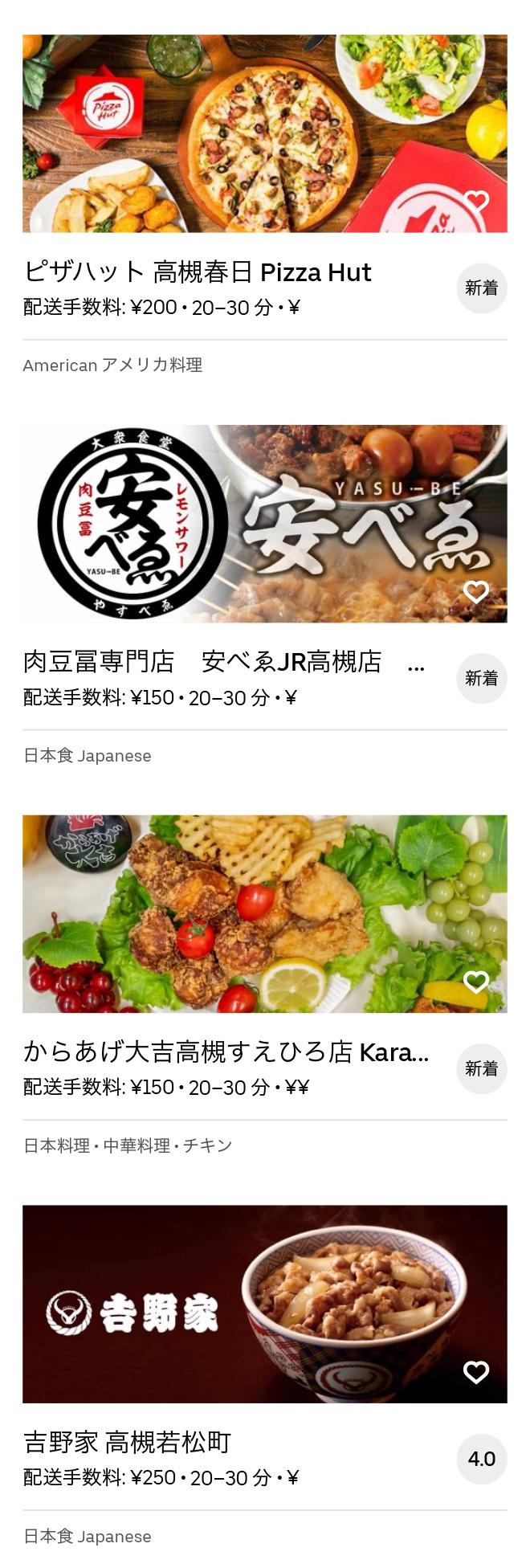 Takatsuki menu 2008 07