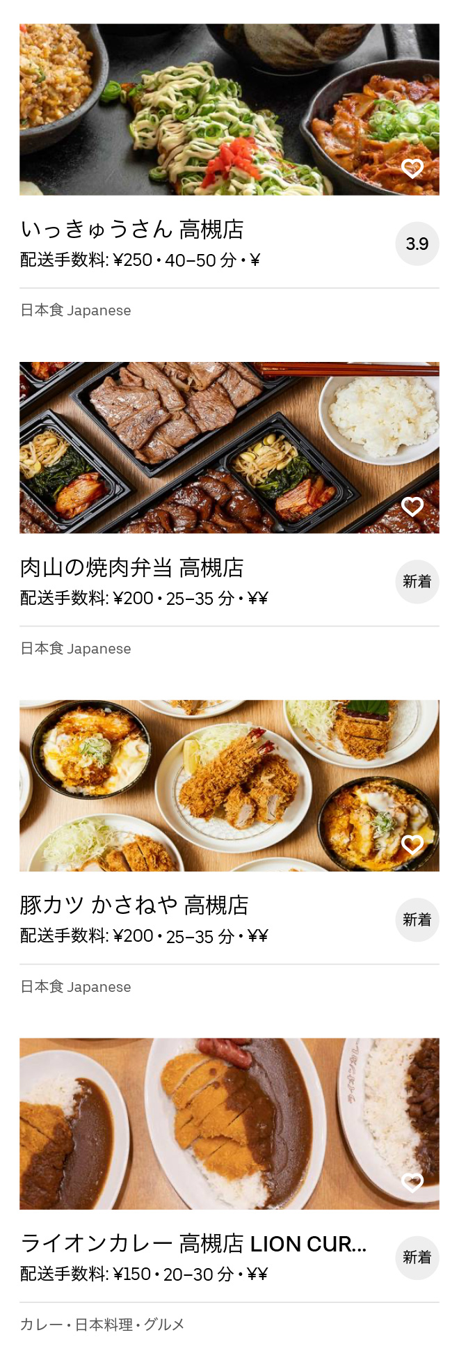 Takatsuki menu 2008 08