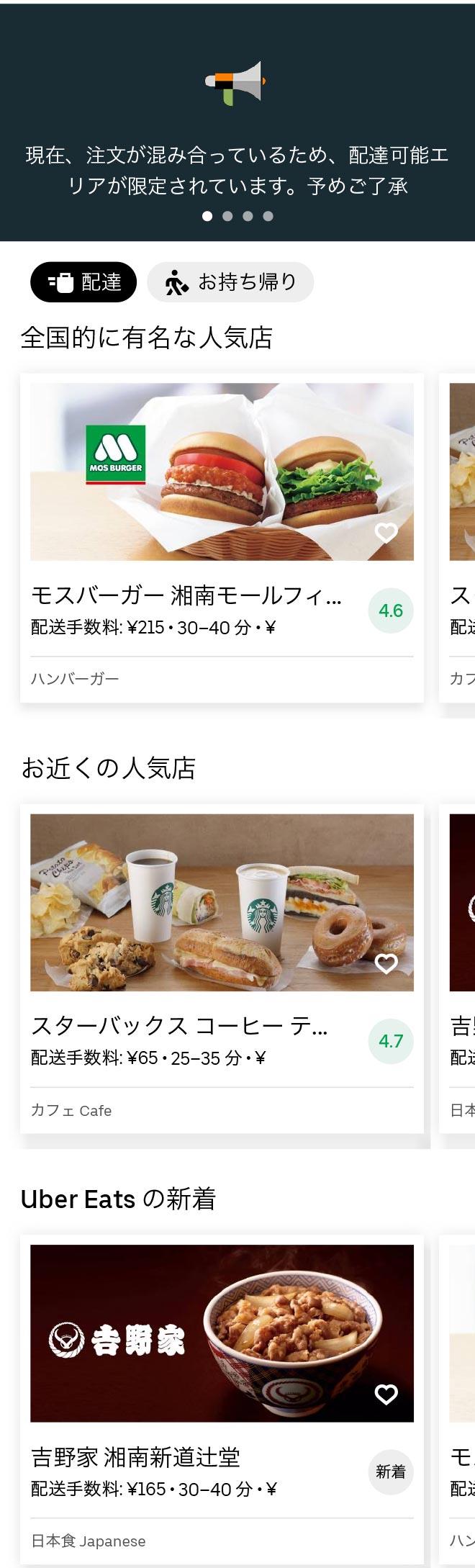 Tsujido menu 2008 01