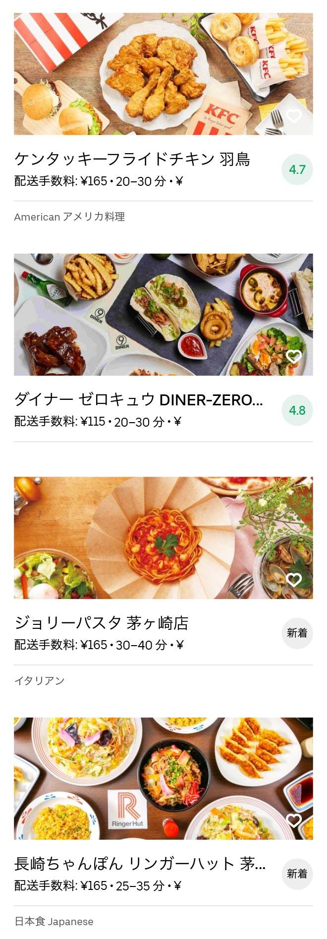 Tsujido menu 2008 02