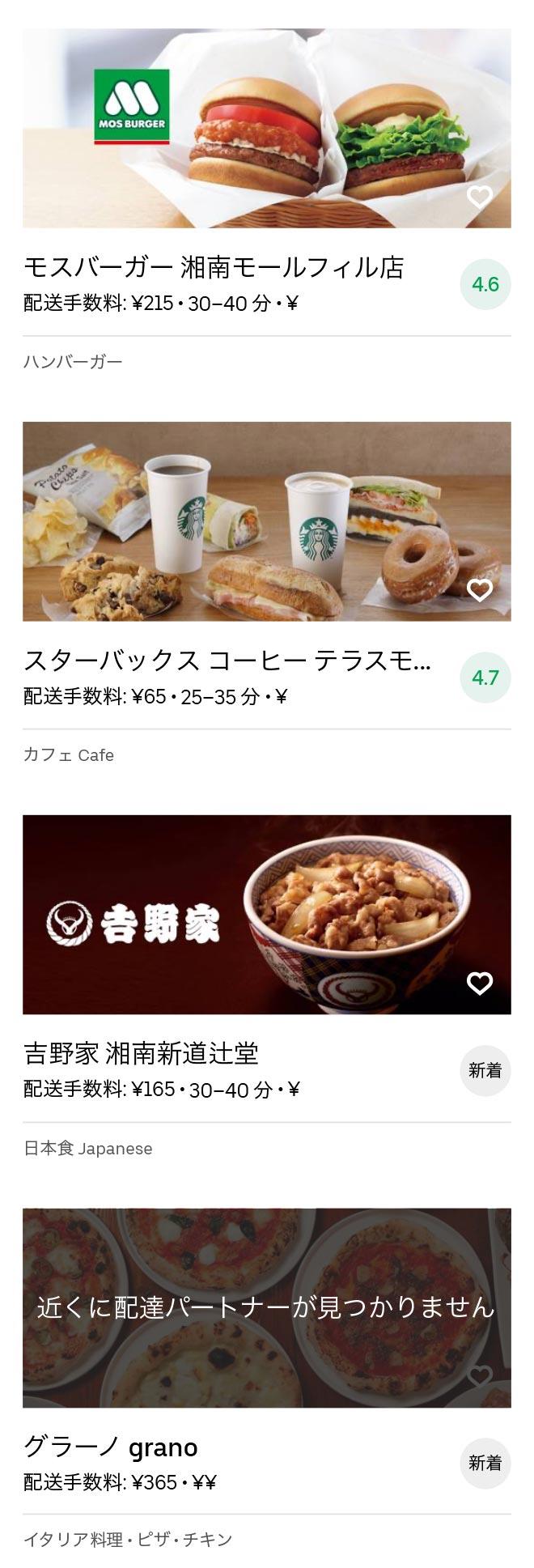 Tsujido menu 2008 03