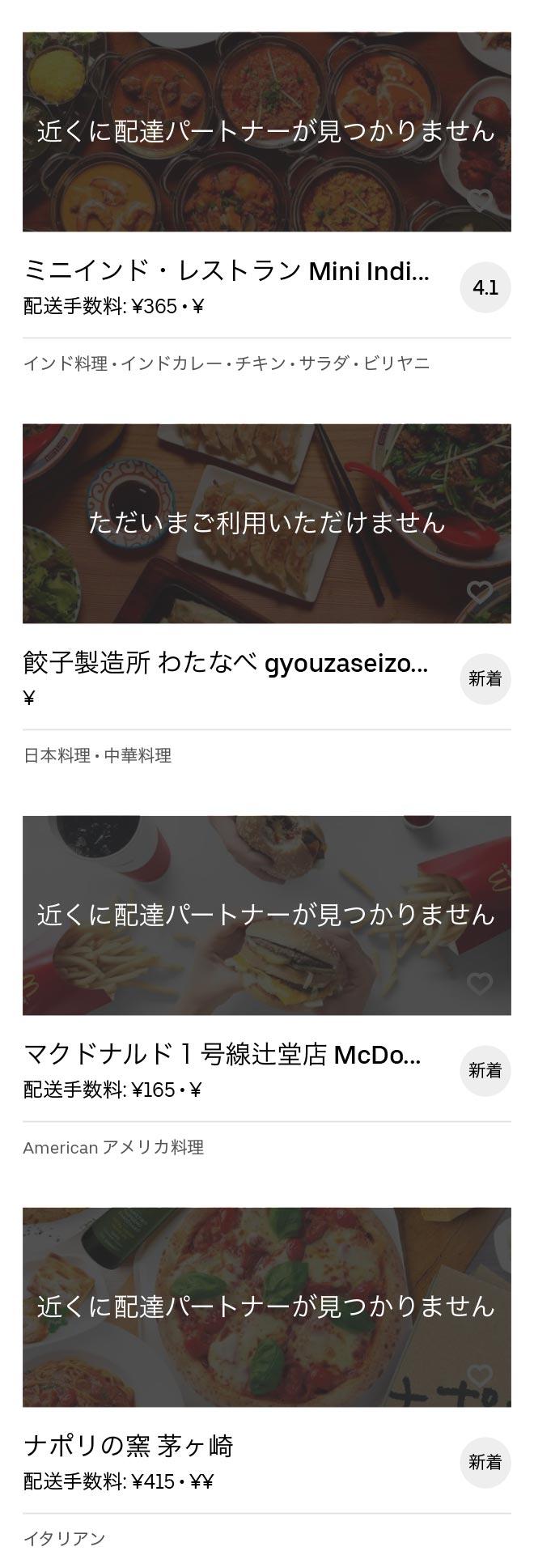 Tsujido menu 2008 04