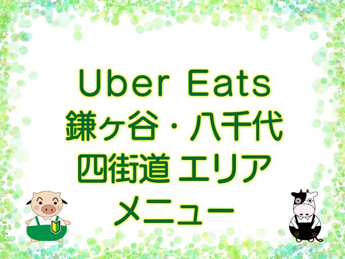 Uber Eats(ウーバーイーツ)鎌ヶ谷・八千代・四街道エリアのキャッチ画像