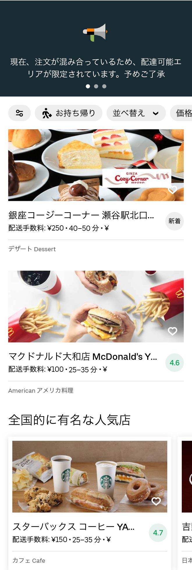 Yamato menu 2008 01