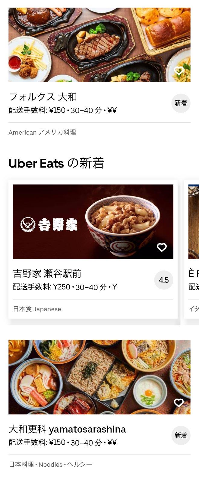 Yamato menu 2008 02