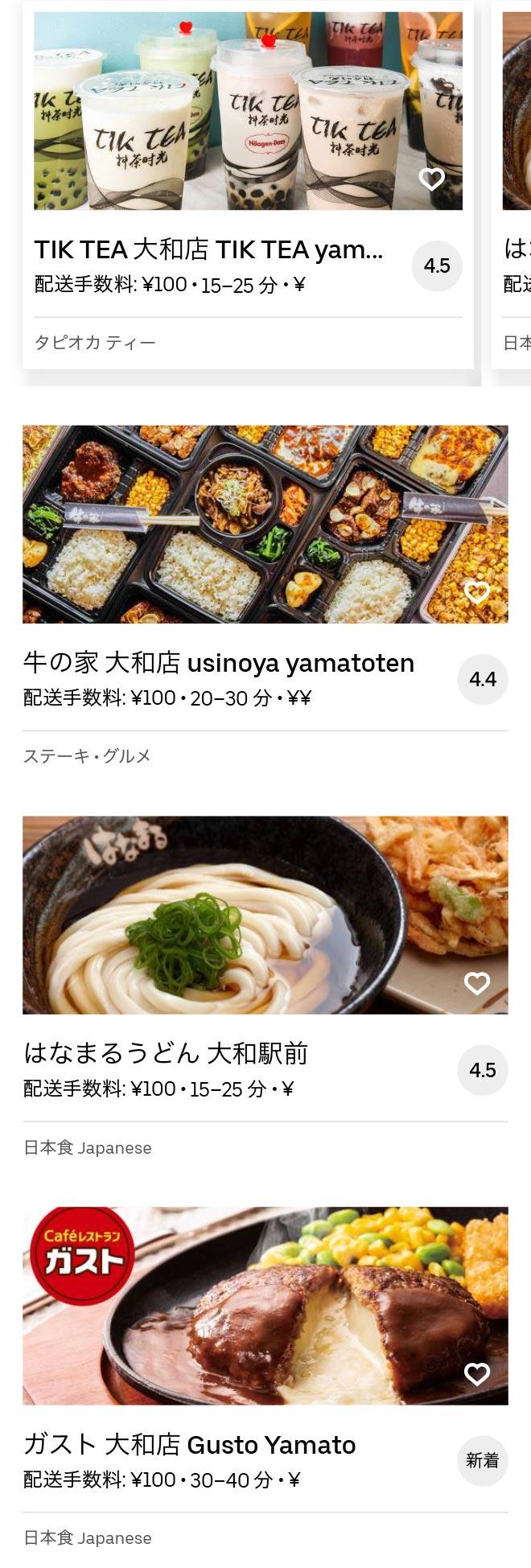Yamato menu 2008 03