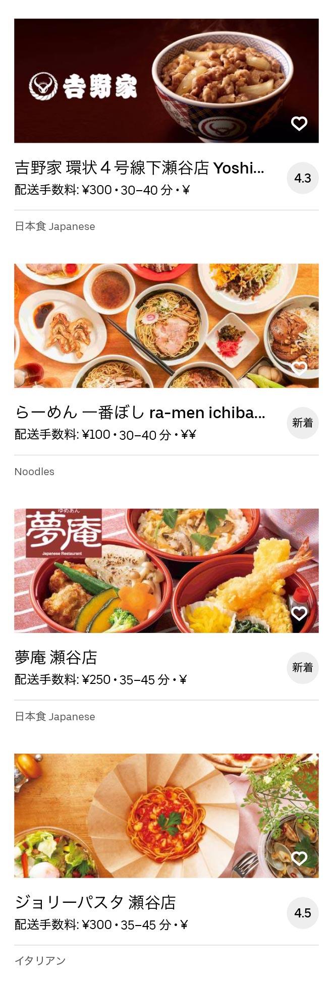 Yamato menu 2008 04
