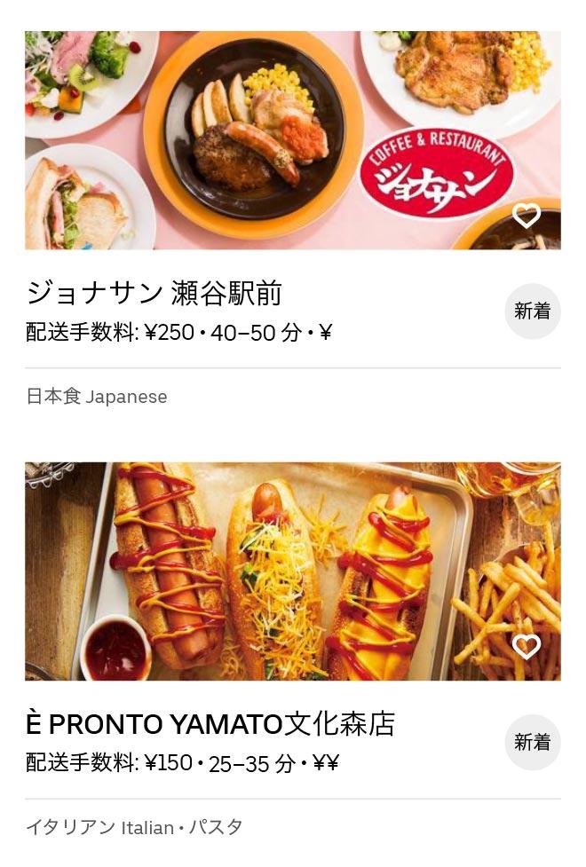 Yamato menu 2008 05