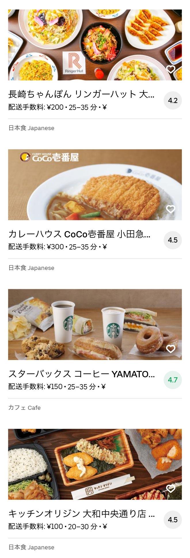 Yamato menu 2008 06