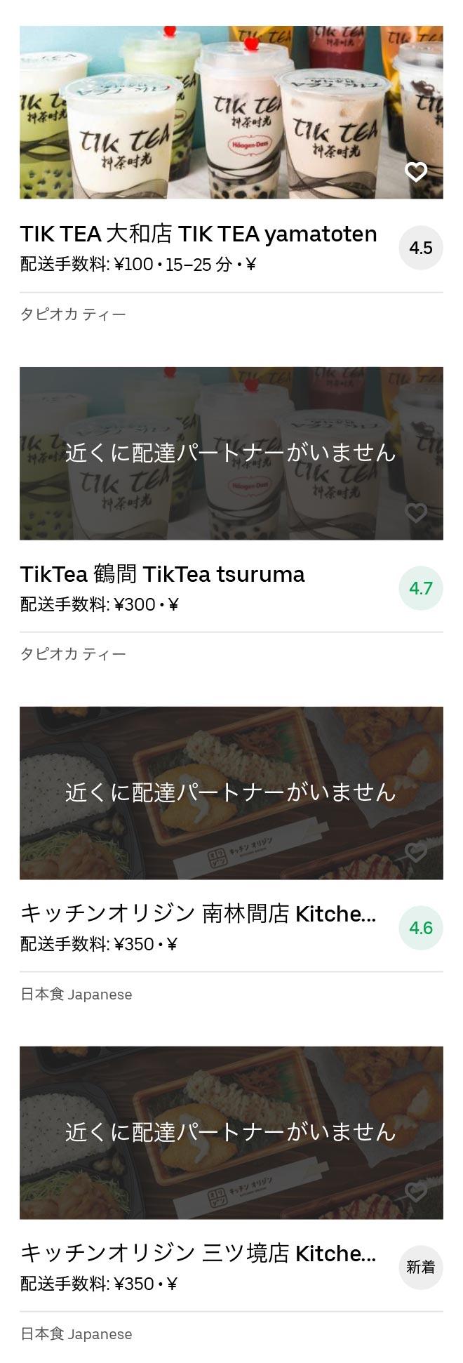 Yamato menu 2008 07