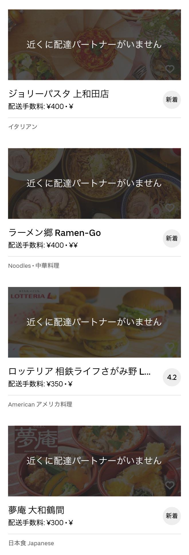 Yamato menu 2008 08