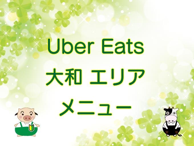 Uber Eats(ウーバーイーツ)大和エリア・メニューのキャッチ画像